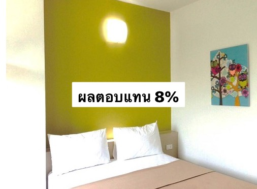 อพาร์ทเม้นท์หรู บางแสน ม.บูรพา ผลตอบแทน 8 %